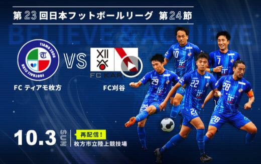 第23回日本フットボールリーグ第24節 <br>FC ティアモ枚方 VS FC刈谷