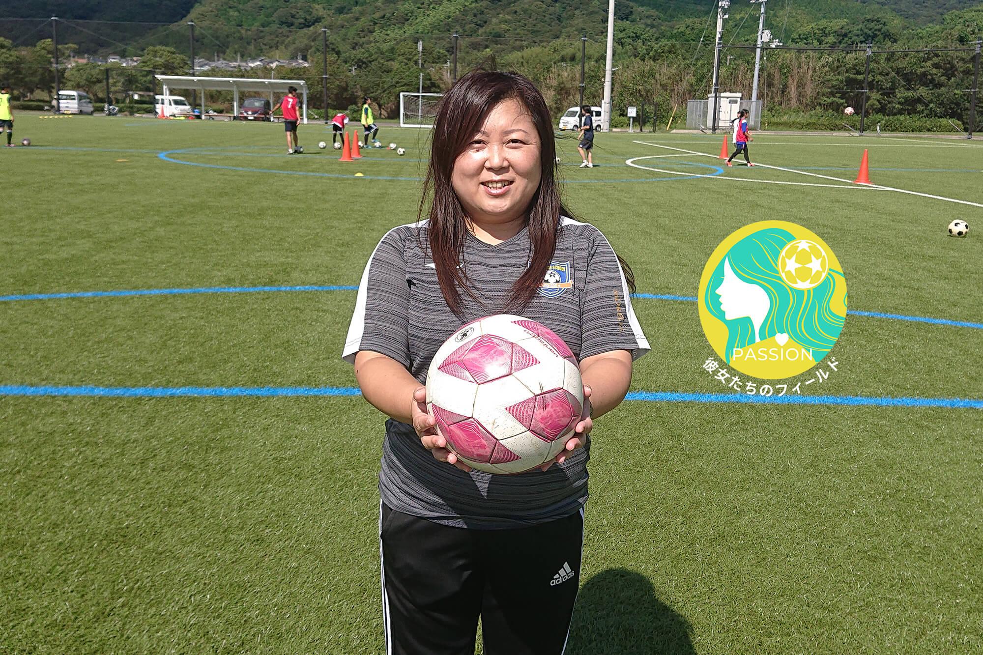 Vol.22 高知県立大方高等学校女子サッカー部 顧問/公文菜子