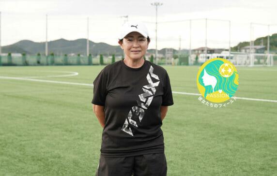 Vol.23 岡山学芸館高等学校女子サッカー部 監督/和田敬